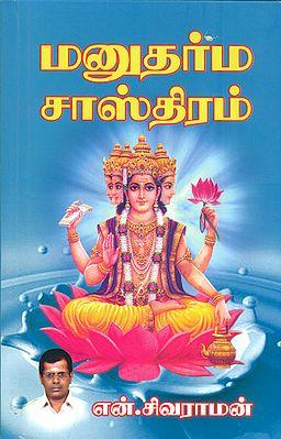 மனுதர்ம சாஸ்திரம்: Manutharma Sashthiram (Tamil)