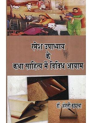 रमेश उपाध्याय के कथा साहित्य में विविध आयाम - Various Dimensions in the Fictions of Ramesh Upadhyay