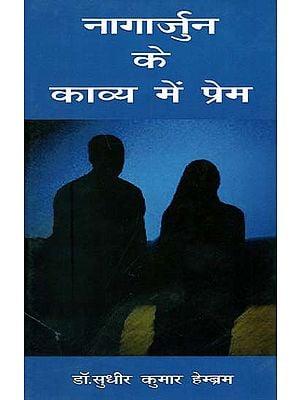 नागार्जुन के काव्य में प्रेम - Love in the Poetries of Nagarjuna