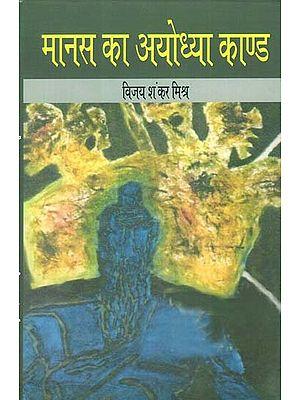मानस का अयोध्या काण्ड - Ayodhya Scandal of the Psyche