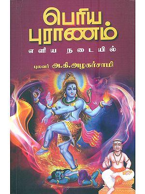 பெரிய புராணம் (எளிய நடையில்) - Periya Puranam (Tamil)