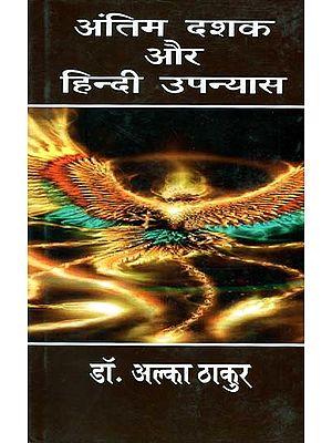 अंतिम दशक और हिंदी उपन्यास - Last Decade and Hindi Novel