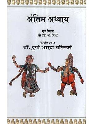 अंतिम अध्याय - The Last Chapter (Hindi Translation of A Telugu Play)