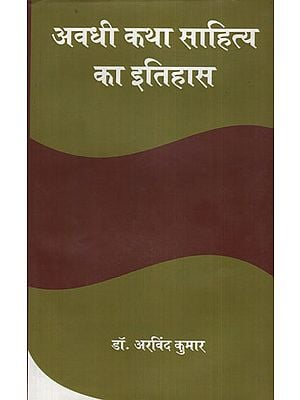 अवधीकथासाहित्यका इतिहास - History of Awadhi Katha Literature
