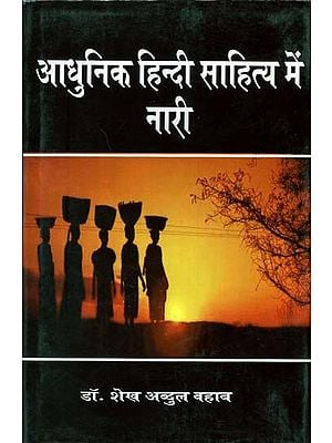 आधुनिक हिन्दी साहित्य में नारी - Role of Women in Modern Hindi Literature