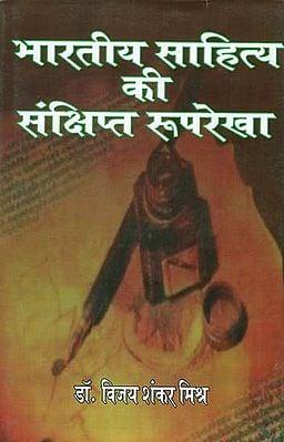 भारतीय साहित्य की संक्षिप्त रूपरेखा - A Brief Outline of Indian Literature