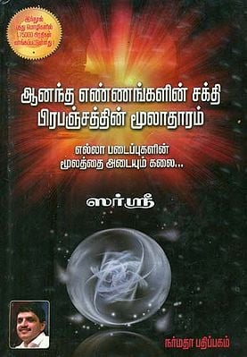A Guide in Tamil for Spiritual Elevation