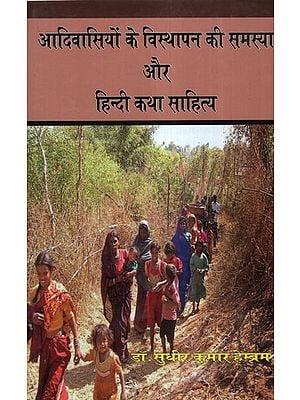 आदिवसियों के विस्थापन की समस्या और हिन्दी कथा साहित्य - Problem of Displacement of Tribals and Hindi Fiction