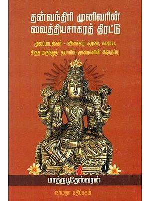 Dhanvantari (Tamil)