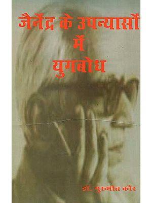जैनेंद्र के उपन्यासों में युगबोध - Yugbodh in Jainendra's Novels