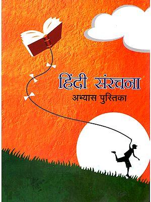 हिंदी संरचना अभ्यास पुस्तिका: Hindi Grammar Work Book