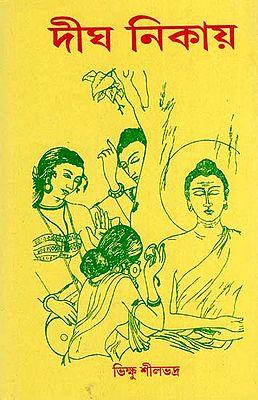 Digha Nikaya (Bengali)