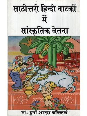 साठोत्तरी हिन्दी नाटकों में सांस्कृतिक चेतना - Cultural Consciousness in Sixty-Eight Hindi Plays
