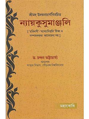 Nyayakusumanjali (Bengali)
