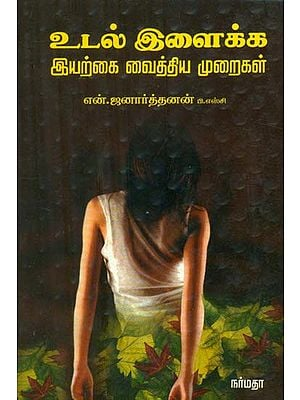 Natural Cures For Body Slimming (Tamil)