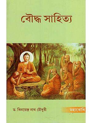 Buddha Sahitya (Bengali)