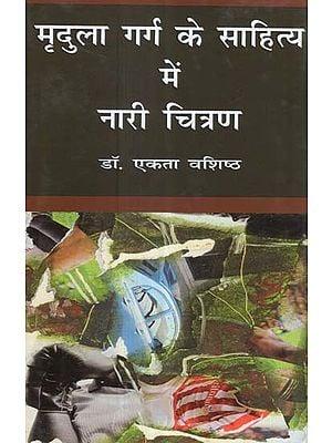 मृदुला गर्ग के साहित्य में नारी चित्रण - Female Depiction in Mridula Garg's Literature