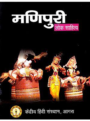 मणिपुरी लोक साहित्य: Manipuri Folk Literature