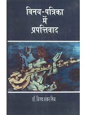 विनय - पत्रिका में प्रपत्तिवाद - Vinay- Patrika Mein  Prapattivaad