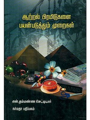 The Efficacy of Pyramid Powers (Tamil)