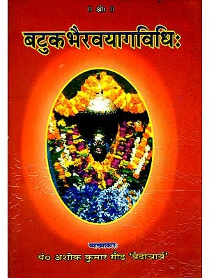 बटुकभैरवयागविधि: Methods to Perform Batuk Bhairava Yajna