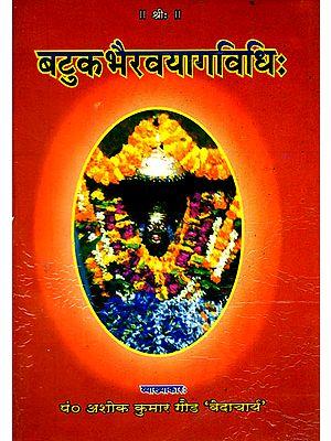 बटुकभैरवयागविधि: Methods to Perform Batuk Bhairava Yajna