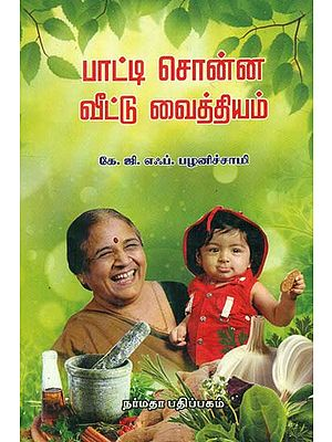 Grandma's Home Remedies (Tamil)