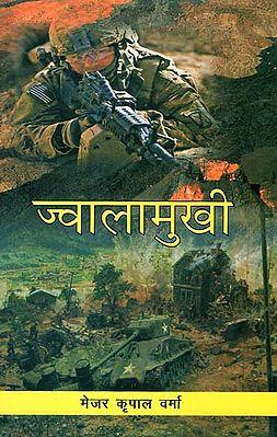 ज्वालामुखी - Jwalamukhi (Novel)