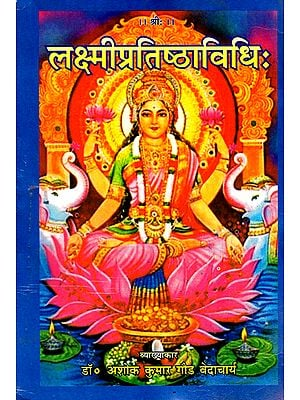 लक्ष्मीप्रतिष्ठाविधि: Methods of Worshipping Goddess Lakshmi