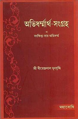 Abhidharmmartha-Sangraha (Bengali)