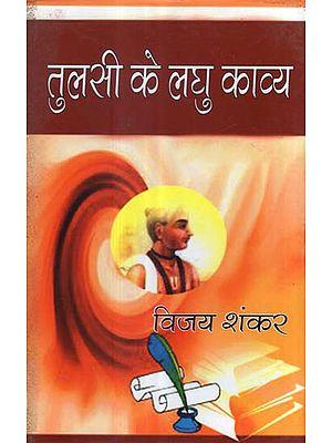 तुलसी के लघु काव्य - Short Poems of Tulsi