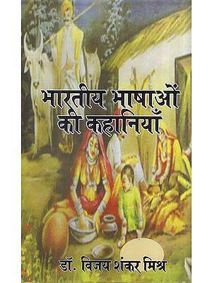 भारतीय भाषाओं की कहानियाँ - Stories of Indian Languages
