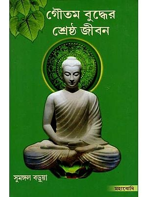 Goutam Buddher Shrestha Jiban- The Biography of Buddha (Bengali)