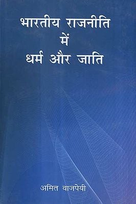 भारतीय राजनीति में धर्म और जाति - Religion and Caste in Indian Politics