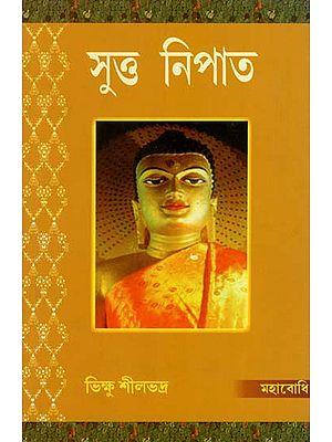 Sutta Nipata (Bengali)