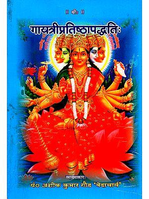 गायत्रीप्रतिष्ठापद्धति: Methods to Worship Goddess Gayatri