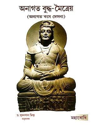 Anagata Buddha - Maitreya (Bengali)