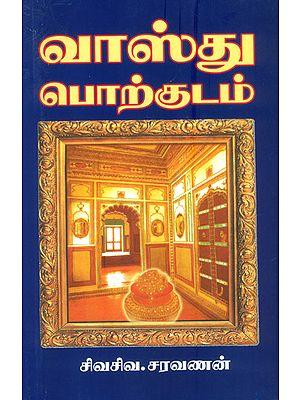 வாஸ்து பொற்குடம்: Vastu Porkudam (Tamil)