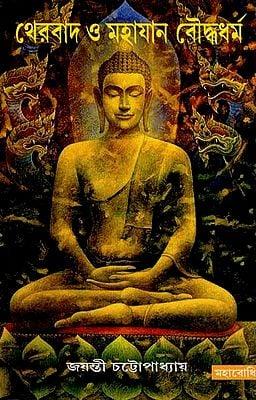 Theravad O Mahayan Bauddhadharama (Bengali)