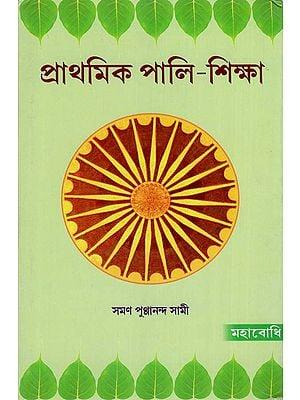 First Pali Primer (Bengali)