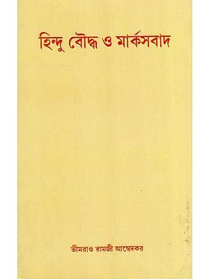 Hinduism Buddhism and Marxism (Bengali)