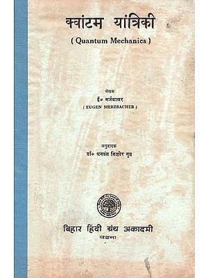 क्वांटम यांत्रिकी - Quantum Mechanics (An Old and Rare Book)