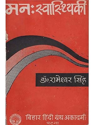 मन: स्वास्थ्यिकी - A Practical Granth on Psychology (An Old and Rare Book)