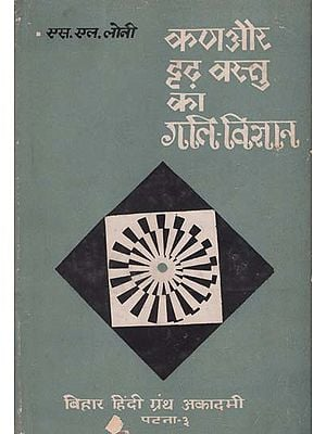 कण और दृढ़ वस्तु का गति - विज्ञान - Dynamics of a Particle and of Rigid Bodies (An Old and Rare Book)