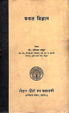फसल विज्ञान - The Science of Crops (An Old and Rare Book)
