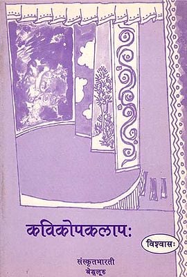 कविकोपकलाप: - Kavikopakalapah (A Collection of Essays)