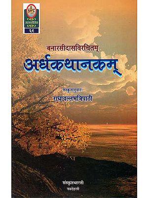 अर्धकथानकम्- Ardha Katha Nakam of Banarasi Das