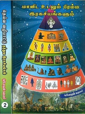 மானிட உடலும் பிரம்ம இரகசியங்களும்-தெய்வ வழிபாட்டுத் தத்துவ இரகசியங்கள்:  Human Body and Brahma Rahasiya - Secrets Behind Divine Worship in tamil (Set of 2 Volumes)