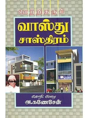 வாஸ்து சாஸ்திரம்: Vastu Shastra (Tamil)