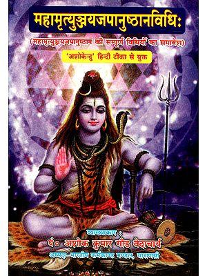 महामृत्युञ्जयजपानुष्ठानविधि: Methods of Maha Mrityunjay Japa